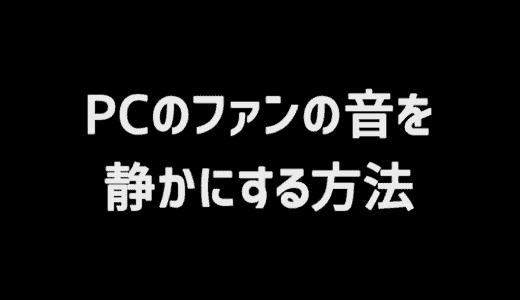 【PC】PCのファンの音を静かにする方法