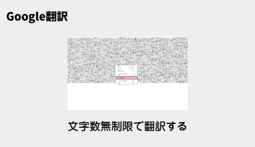 【Google翻訳】文字数無制限で翻訳する方法 [長文]