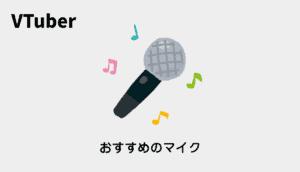 【VTuber】種類別!おすすめのマイク5選 [超定番]