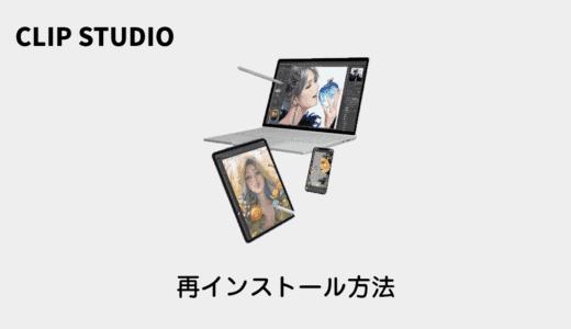 【CLIP STUDIO】PCを変更して再インストールする方法