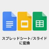 eyecatch-google-apps-script-convert-spreadsheet