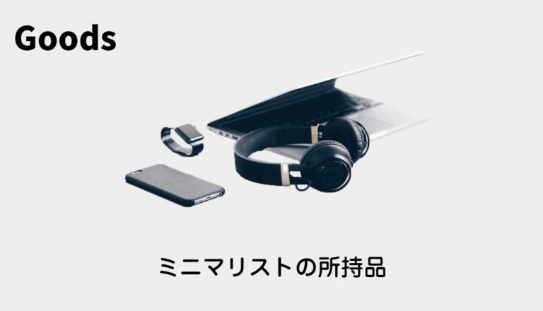 eyecatch-minimalist-items