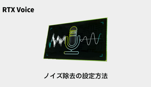 【Nvidia】革新的!AI機能でノイズを除去する「RTX Voice」の設定方法[追記:NVIDIA Broadcast]