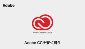【Adobe Creative Cloud】最安!アドビ認定スクールから購入する方法(+講座付き)