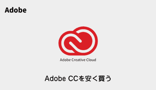 eyecatch-buy-adobe-creative-cloud
