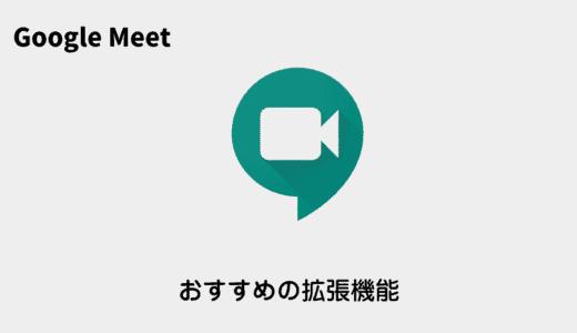 【Google Meet】超便利!おすすめのChrome拡張機能5選!