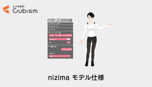 eyecatch-live2d-nizima-model-specifications