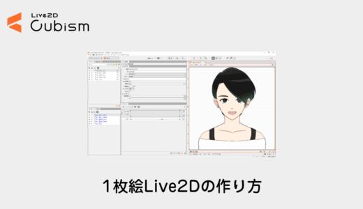 【Live2D】1時間で完成!1枚絵+差分で作るFaceRig用モデルの作成方法[チュートリアル]