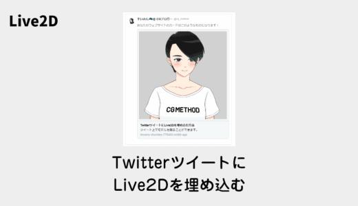 【Live2D】TwitterツイートにLive2Dを埋め込む方法[Cubism SDK]