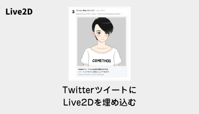 eyecatch-live2d-embed-in-tweet