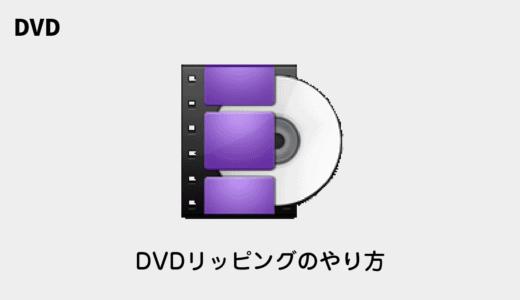 【DVDリッピング】無料でDVDディスクから動画を抜き出す!WonderFox DVD Ripper Speedyの使い方