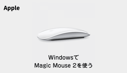 【Apple】Magic Mouse 2をWindowsで使用する方法