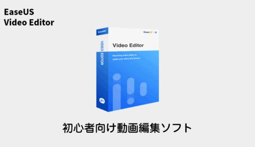 【EaseUS Video Editor】無料!初心者でも簡単な動画編集ソフトの使い方まとめ