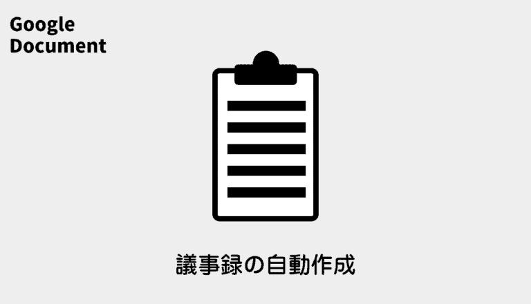 eyecatch-google-document-next-minutes