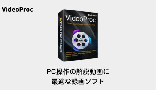 【VideoProc】PC操作の解説動画に最適!初心者向けの多機能録画ソフトの使い方