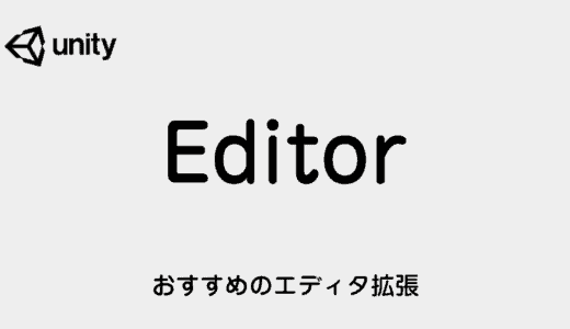 eyecatch-unity-editor-extensions