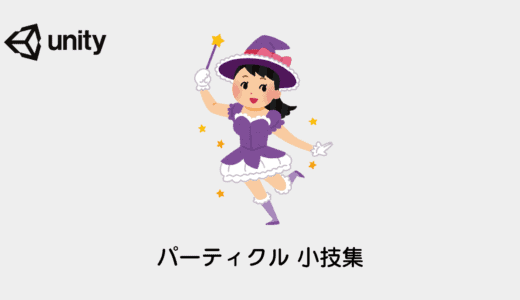 【Unity】パーティクルに関するエフェクト小技集まとめ[Shuriken]