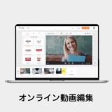 【FlexClip】低スペックPCでも動画編集できる!オンラインで動画編集「FlexClip Video Maker」の使い方