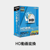【Leawo】動画の変換に便利!HD動画変換プロの使い方