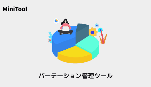 【MiniTool Partition Wizard】パーテションの拡張/分割からバックアップまで管理できるソフト