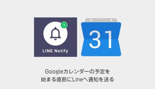 【Google カレンダー】予定が始まる直前にLineへ通知を送る方法