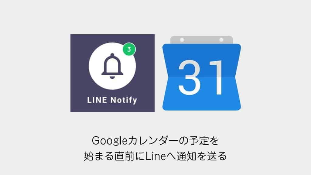 18445_google-calendar-line-notify