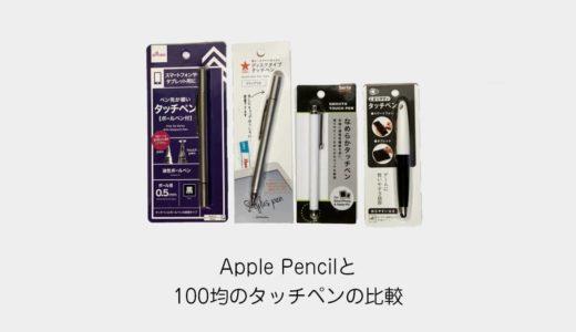 【徹底比較】Apple Pencilと100均のタッチペン(4種)は一体何が違うのか比較