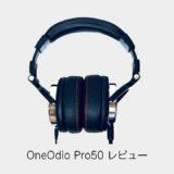 【OneOdio Pro50レビュー】付け心地が快適!5000円以下の高コスパのモニターヘッドホン