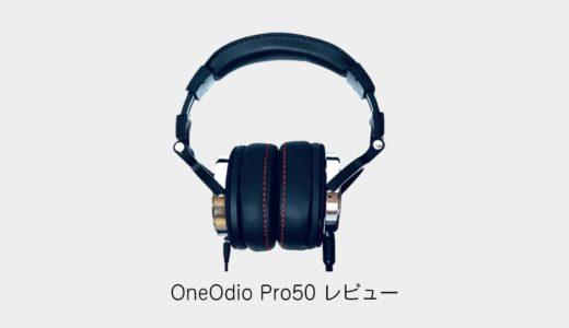 18581_oneodio_pro50