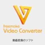 【Freemake Video Cnverter】10年継続の動画変換用のソフトウェアの使い方を紹介