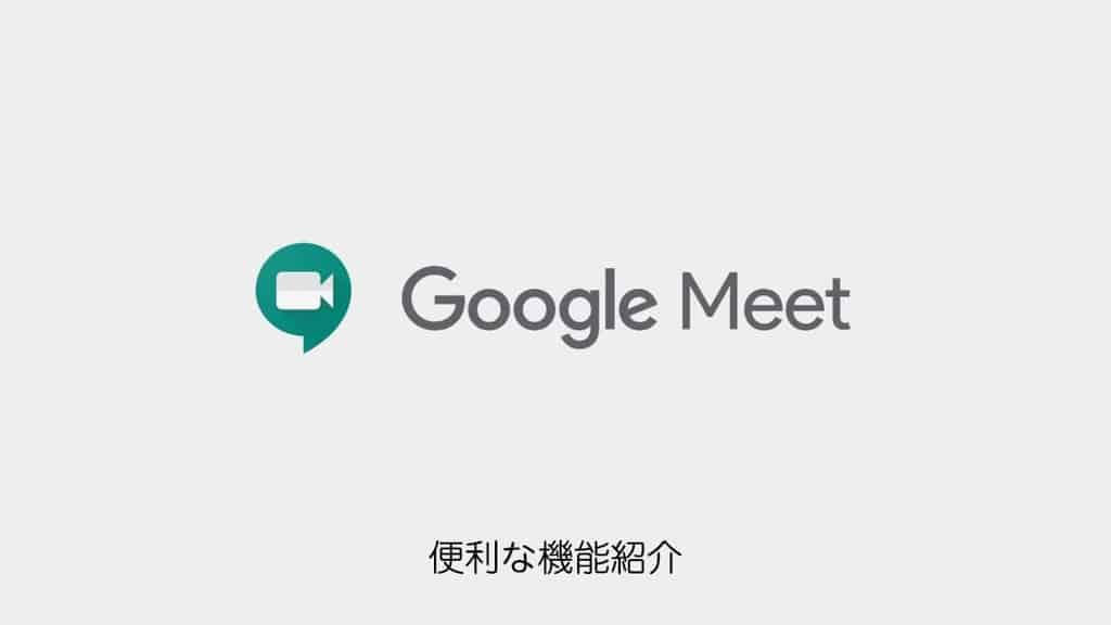 18729_google-meet