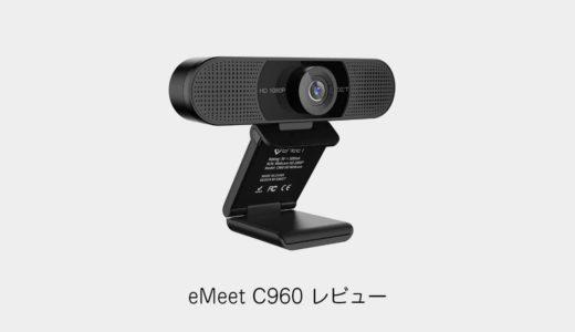 emeet-c960