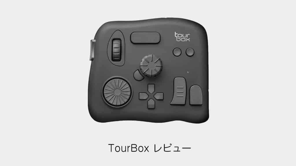 【TourBox レビュー】クラウドファンディングでも話題!作業が捗る最新の片手・左手デバイスの紹介
