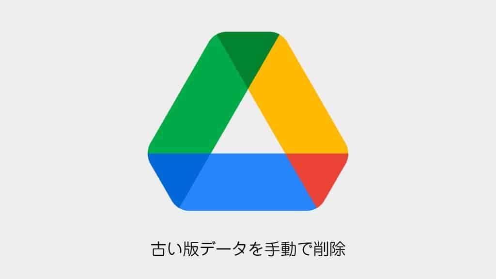 18887_google-drive-delete-old-version