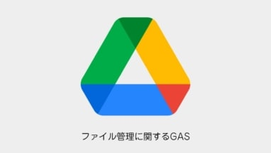 google-drive-gas-file-management