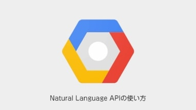 gcp-natural-language-api